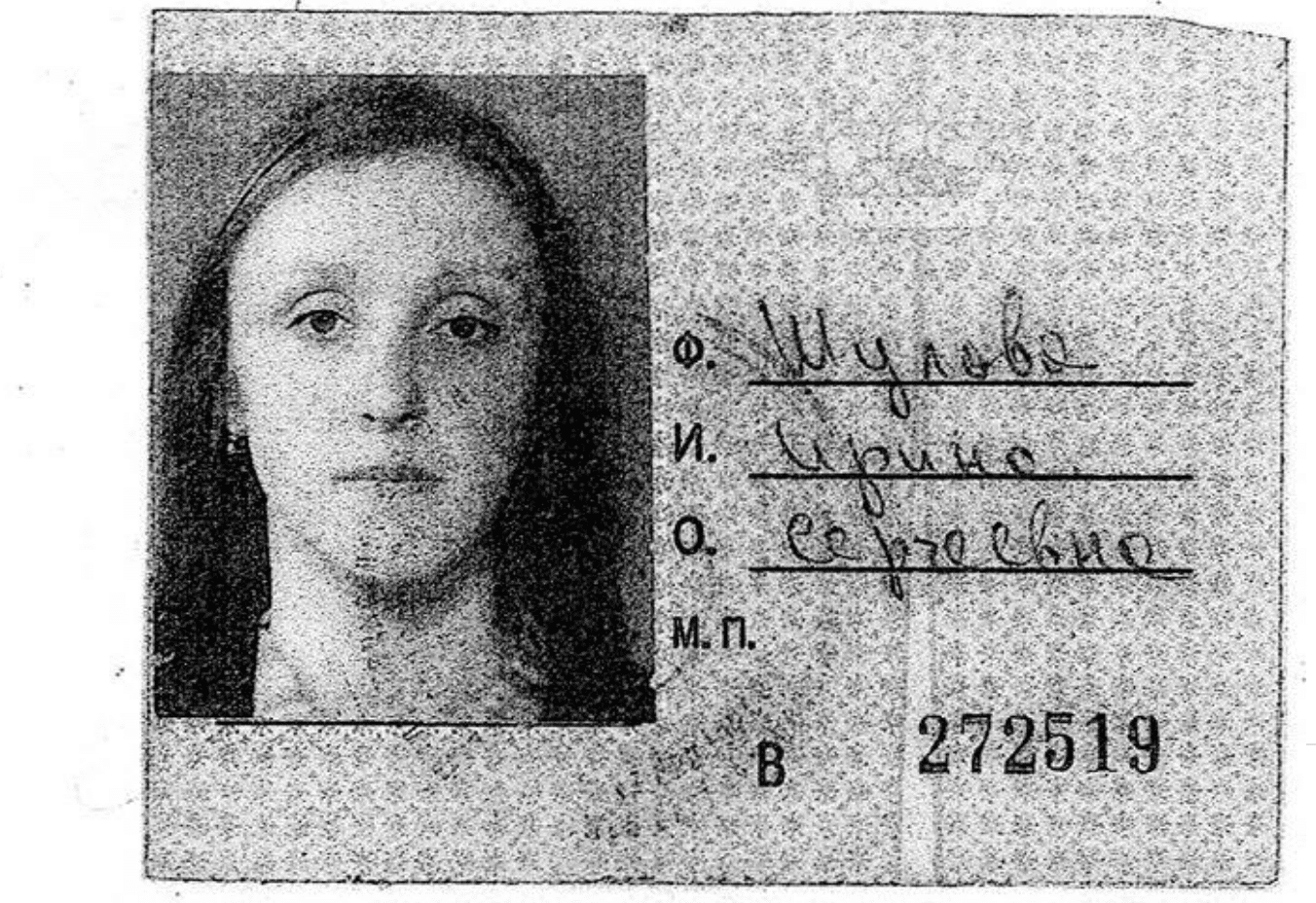 This is What a Grocery ID Card Really Looked Like… in Russia